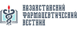 Казахстанский Фармацевтический Вестник